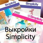 Выкройки Simplicity
