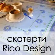 Скатерти Rico Design