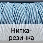 Нитка-резинка