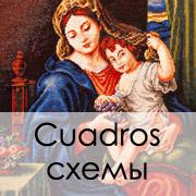 Схемы Cuadros