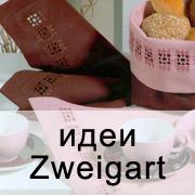 Идеи Zweigart