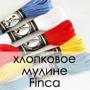 Хлопковое мулине Finca