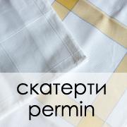 Скатерти Permin