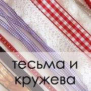 Тесьма, шнуры и ленты
