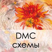 Схемы DMC