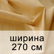 Ширина 270 см