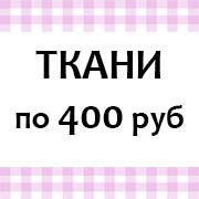 Ткани по 400 рублей