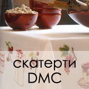 Cкатерти DMC