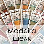 Madeira шелк