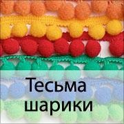 Тесьма-шарики