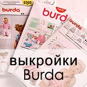 Выкройки Burda