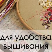 Для вышивания