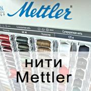 Нити Mettler