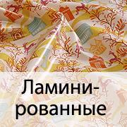 Ламинированные ткани