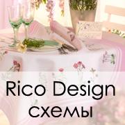 Схемы Rico Design