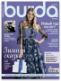 Журнал Burda, 12/2018