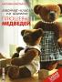 """Книга """"Мастер-класс по шитью плюшевых медведей"""""""
