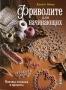 """Книга """"Фриволите для начинающих"""""""