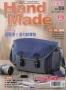 """Японский журнал """"Hand Made"""" №59"""
