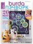 Журнал Burda, Пэчворк 3/2018