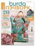 Журнал Burda, Пэчворк 2/2018