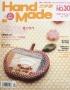 """Японский журнал """"Hand Made"""" №30"""