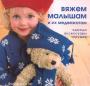 """Книга """"Вяжем малышам и их медвежатам"""""""