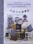 """Книга """"Романтические мотивы для рукоделия..."""" Линетт Андерсон"""